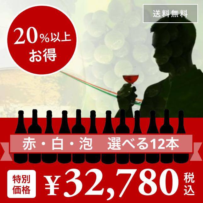 今飲んで欲しい!イタリアワイン 選べる12本セット